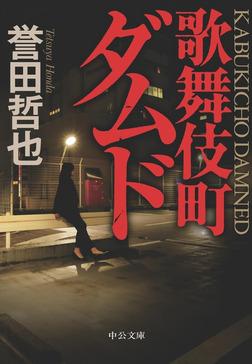 歌舞伎町ダムド-電子書籍