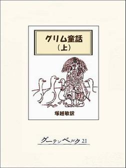 グリム童話集(上)-電子書籍
