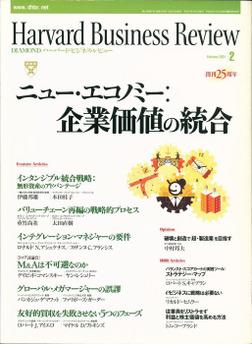 DIAMONDハーバード・ビジネス・レビュー 01年2月号-電子書籍