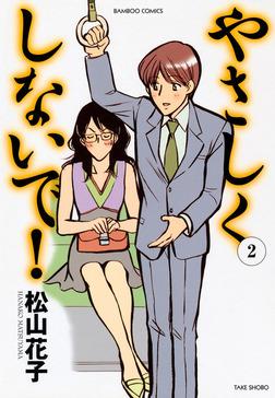 やさしくしないで! (2)-電子書籍