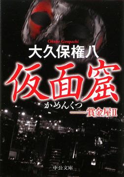 仮面窟 賞金屋2-電子書籍