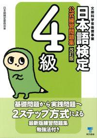 日本語検定 公式 練習問題集 4級