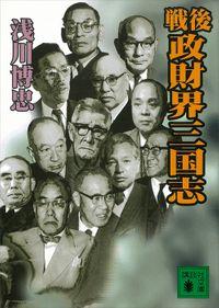 戦後政財界三国志(講談社文庫)