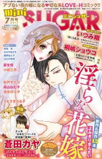 miniSUGAR vol.51