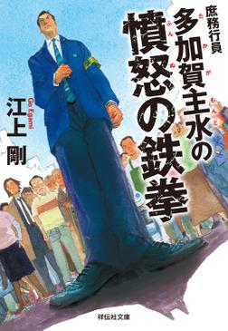 庶務行員 多加賀主水の憤怒の鉄拳-電子書籍