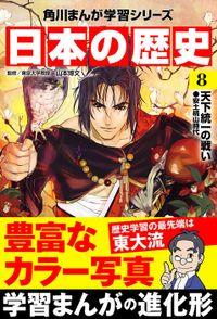 日本の歴史(8) 天下統一の戦い 安土桃山時代