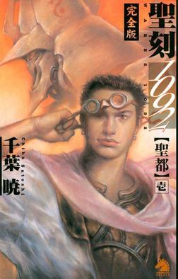 聖刻1092【聖都】完全版(1)-電子書籍