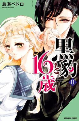 黒豹と16歳 分冊版(11) パーティーの秘め事-電子書籍