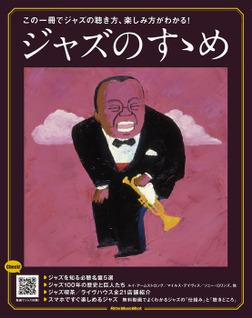 ジャズのすゝめ-電子書籍