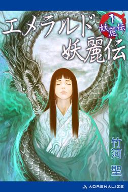 妖麗伝(1) エメラルド妖麗伝-電子書籍