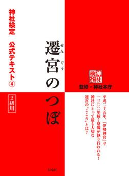 遷宮のつぼ 神社検定公式テキスト4-電子書籍