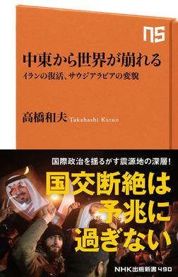 中東から世界が崩れる イランの復活、サウジアラビアの変貌-電子書籍