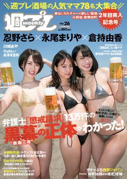 週プレ2018年6月25日号No.26-電子書籍
