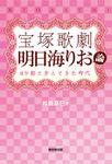 宝塚歌劇 明日海りお論(東京堂出版) 89期と歩んできた時代