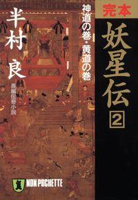 完本 妖星伝(2)神道の巻・黄道の巻
