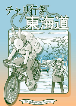 チャリ行き東海道-電子書籍