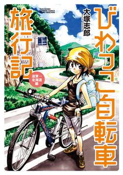 びわっこ自転車旅行記 滋賀→北海道編-電子書籍