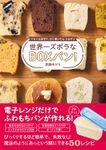 世界一ズボラなBOXパン! - ぐるぐる混ぜて、少し置いたら、3分チン -