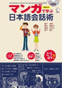 [音声DL付]マンガで学ぶ日本語会話術