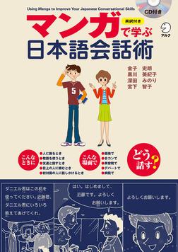 [音声DL付]マンガで学ぶ日本語会話術-電子書籍