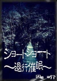 ショートショート ~退行催眠~