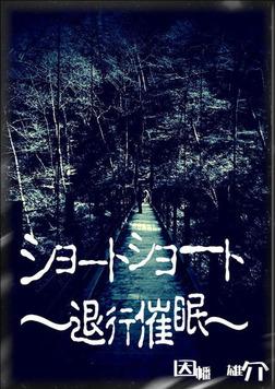ショートショート ~退行催眠~-電子書籍