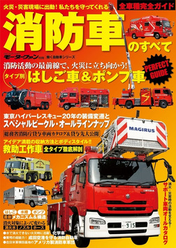 消防車のすべて-電子書籍