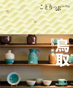 ことりっぷ 鳥取 倉吉・米子-電子書籍