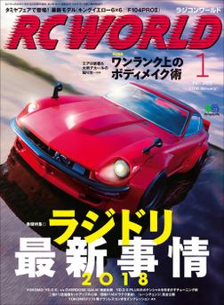 RC WORLD(ラジコンワールド) 2018年1月号 No.265-電子書籍