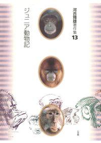 河合雅雄著作集13 ジュニア動物記