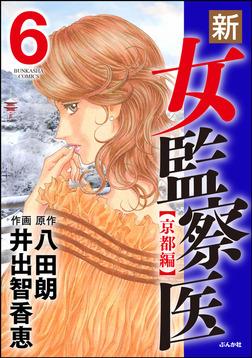 新・女監察医【京都編】 6-電子書籍