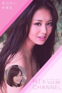 MIX CHANNEL Vol.36 / 辰巳ゆい 伊東紅
