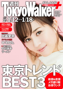 週刊 東京ウォーカー+ 2017年No.2 (1月11日発行)-電子書籍