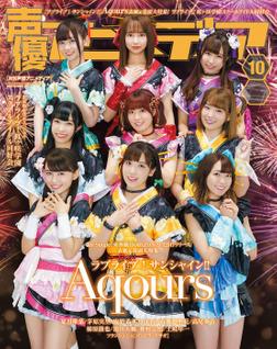 声優アニメディア2019年10月号-電子書籍