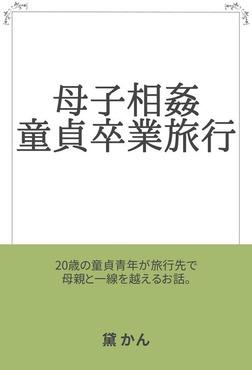 母子相姦童貞卒業旅行-電子書籍