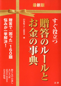 最新版 すぐ役立つ贈答のルールとお金の事典-電子書籍
