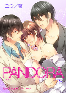 PANDORA[下]-電子書籍