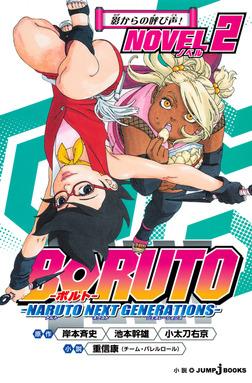 BORUTO―ボルト― ―NARUTO NEXT GENERATIONS― NOVEL 2 影からの呼び声!-電子書籍