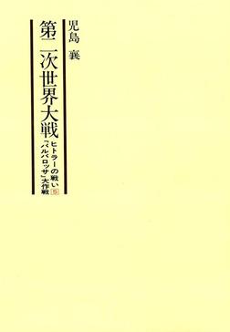 第二次世界大戦ヒトラーの戦い 第五巻 『バルバロッサ』大作戦-電子書籍