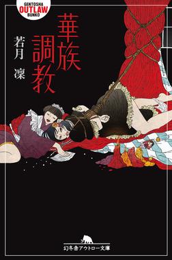 華族調教-電子書籍