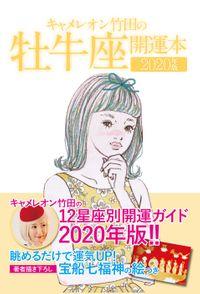 キャメレオン竹田の開運本 2020年版 2 牡牛座