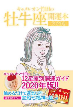 キャメレオン竹田の開運本 2020年版 2 牡牛座-電子書籍