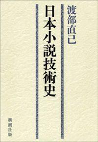 日本小説技術史