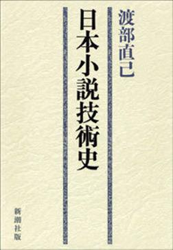 日本小説技術史-電子書籍