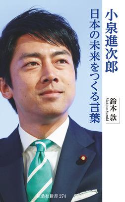 小泉進次郎 日本の未来をつくる言葉-電子書籍