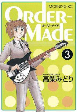 Order‐Made(3)-電子書籍