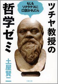 ツチヤ教授の哲学ゼミ もしもソクラテスに口説かれたら