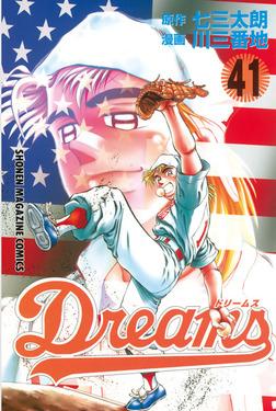 Dreams(41)-電子書籍