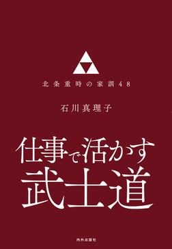 仕事で活かす武士道 北条重時の家訓48-電子書籍
