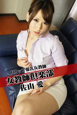 女教師倶楽部 佐山愛 Hカップ爆乳女教師-電子書籍